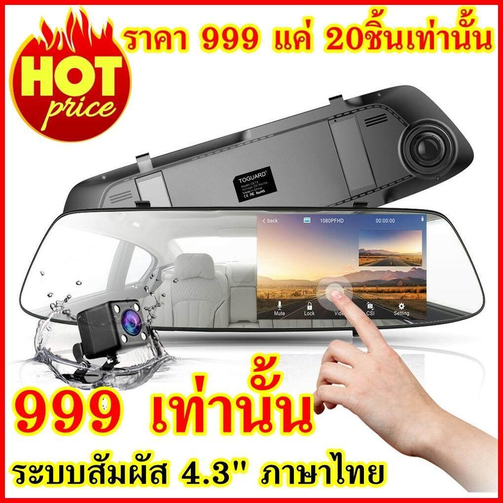 กล้องติดรถยนต์ 4.30 นิ้วขนาดใหญ่หน้าจอสัมผัส ภาษาไทย 170 degree car dvr dual mirror camera 1080p full hd with motion detection - H11