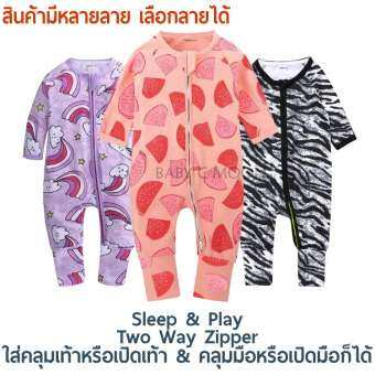 ชุดหมีคลุมเท้า ชุดหมีเปิดเท้า Two Way Zipper/ชุดเด็กอ่อน/ชุดนอนเด็ก 1 set 3 ชุด คละลาย-
