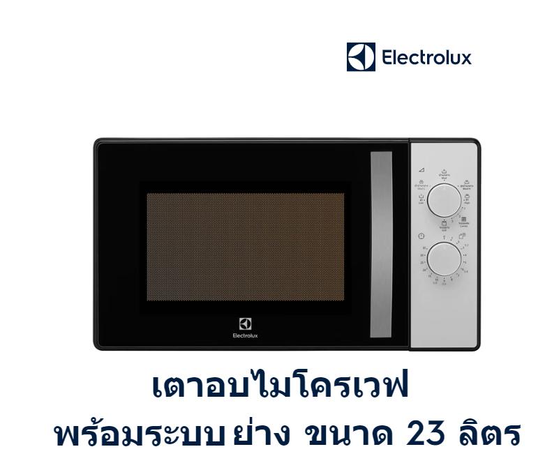 **ส่งฟรี**ELECTROLUX เตาอบไมโครเวฟระบบย่าง 23 ลิตร รุ่น EMG23K38GB