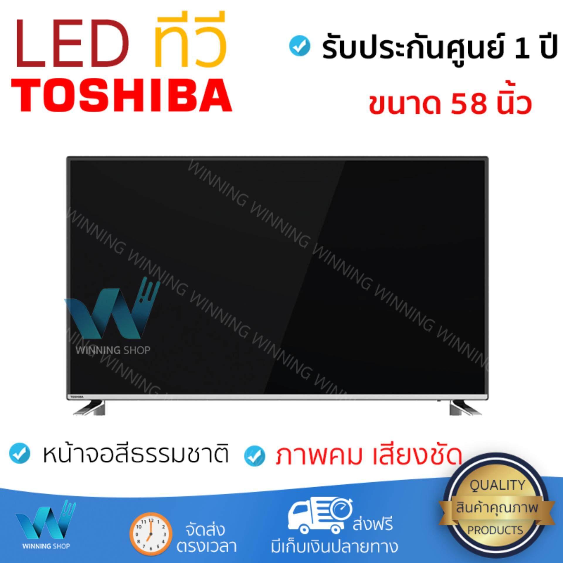 ราคาพิเศษ ทีวี LED TV  แอลอีดีทีวี 58 นิ้ว FLAT TOSHIBA 58U7880VT - TOSHIBA - 58U7880VT รุ่นใหม่ล่าสุด ภาพคมชัดมาก เสียงดังสมจริง ติดตั้งง่าย ใช้งานได้ทันที Televisons จัดส่งฟรี ทั่วประเทศ