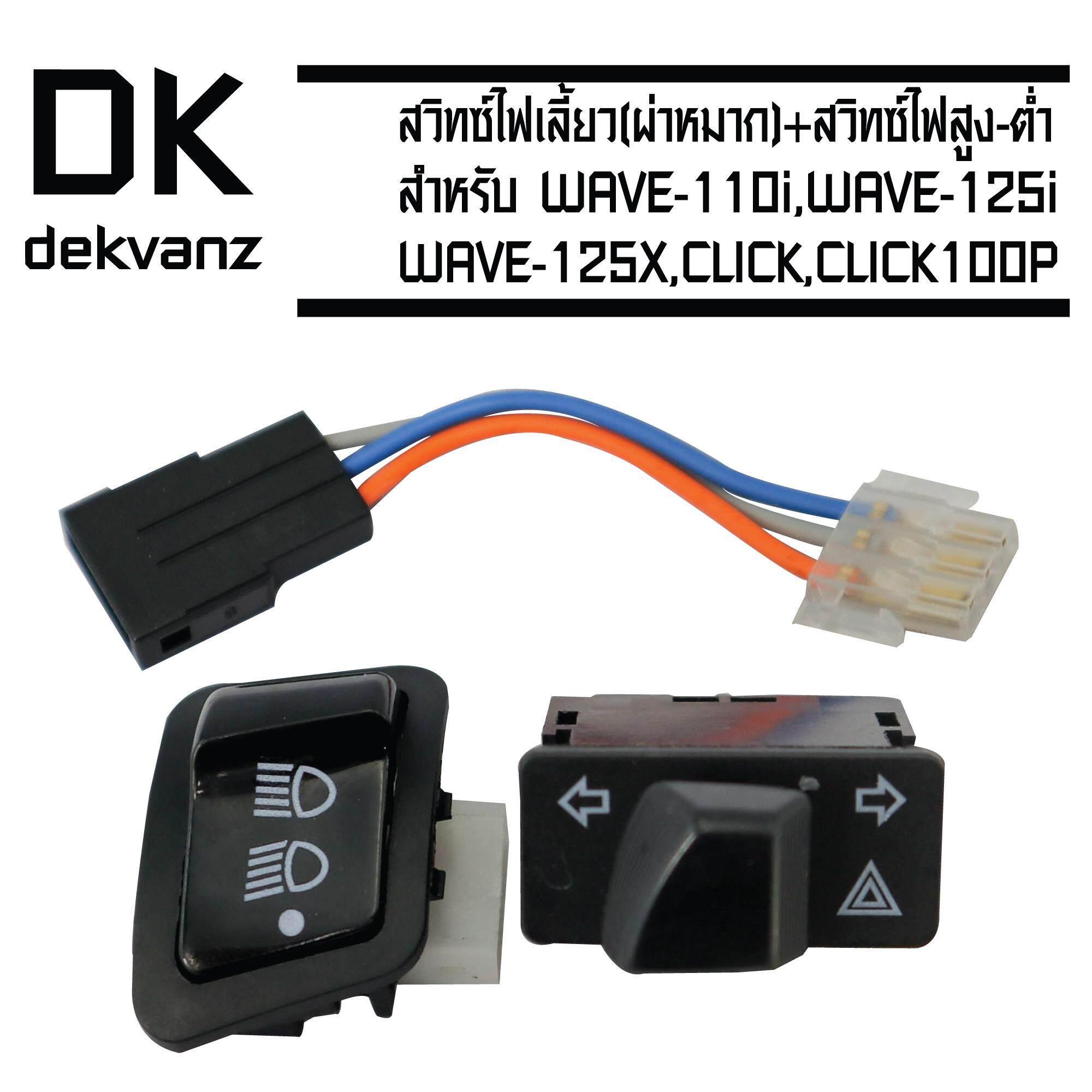 (ชุดสวิตช์สุดคุ้ม) สวิทช์ไฟเลี้ยว (ผ่าหมาก) สำหรับ WAVE-125i / WAVE-110i / CLICK-i / PCX / + สวิทซ์ไฟสูง-ต่ำ (3 steps) เปิด-ปิดไฟหน้า สำหรับ WAVE-110i, SCOOPY-i, PCX-150, CLICK-125i (รุ่น ไม่ใช่ LED)