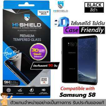 Hishield 3D Case Friendly ฟิล์มกระจกนิรภัย รุ่นเคสไม่ดัน For Samsung S8-