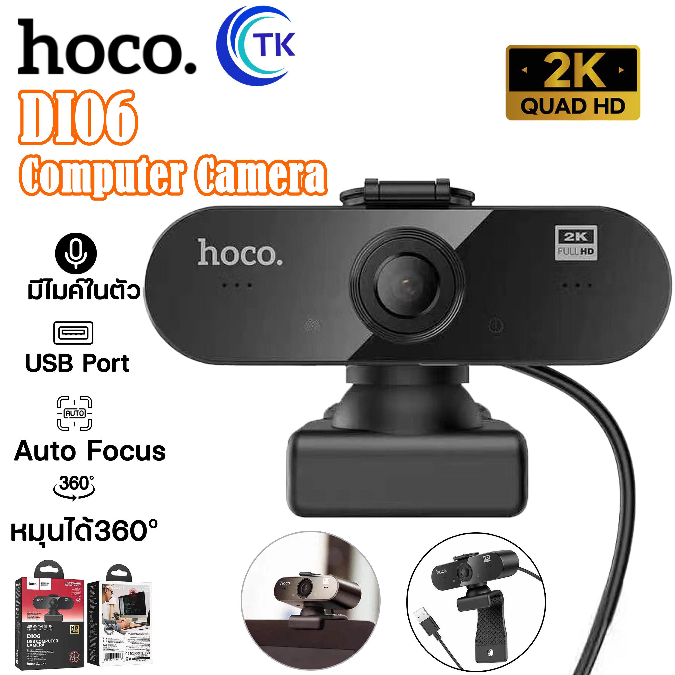 Hoco Di01 Di06 Web Camera 1080p Webcam กล้องเว็บแคม ความละเอียด 1080p และ 2k.