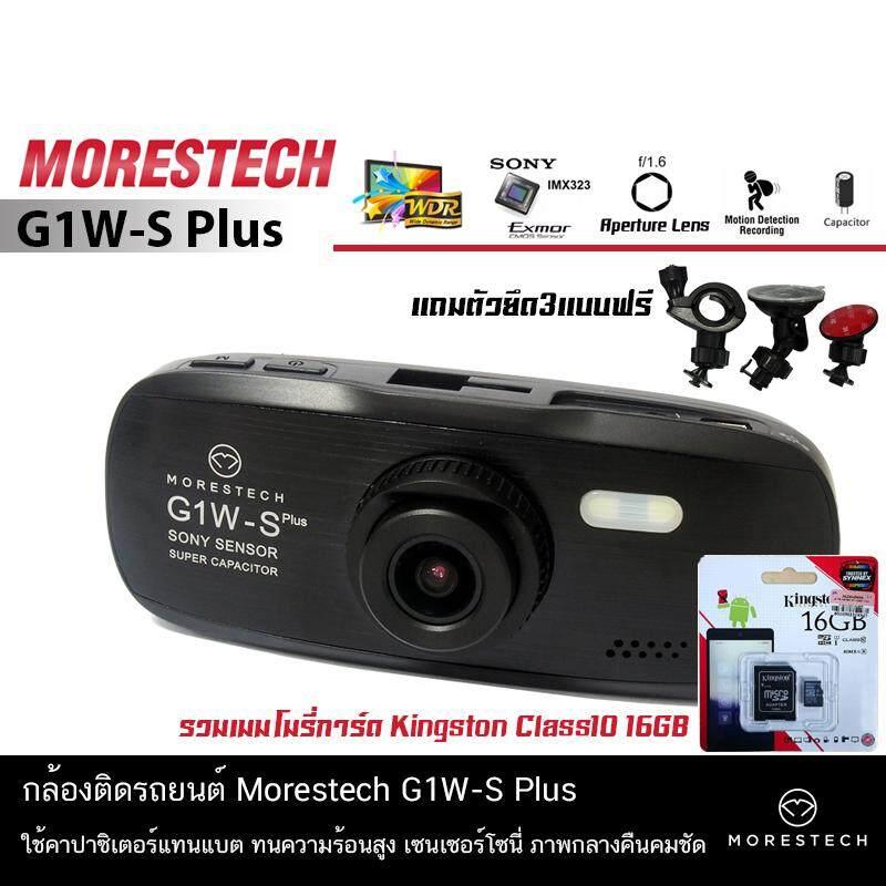 กล้องติดรถยนต์ Morestech G1w-S Plus ฟรี Memory Card 16 Gb Class10.