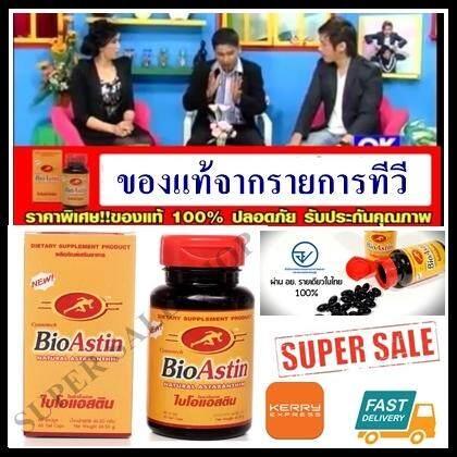 ของแท้จากรายการทีวี !! ไบโอแอสติน Bioastin ผลิตภัณฑ์อาหารเสริมสกัดจากสาหร่ายแดง ช่วยต้านอนุมูลอิสระ บรรจุ 60 แคปซูล  จำนวน 1 กล่อง.