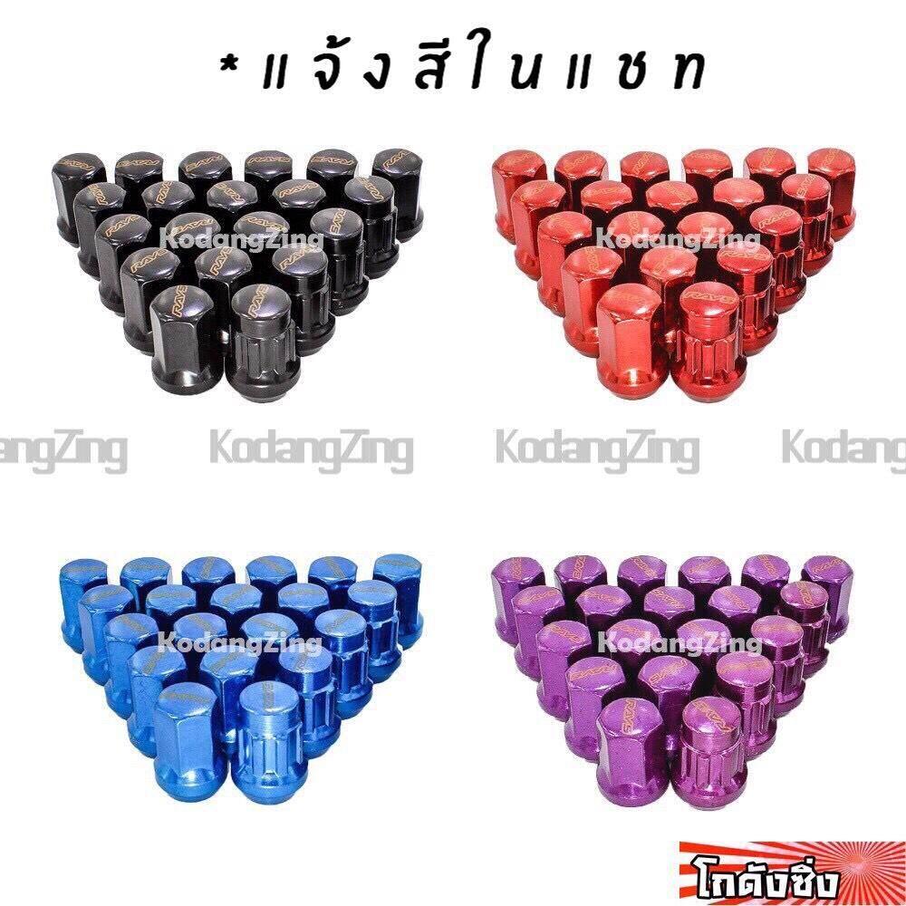โกดังซิ่ง น๊อตล้อรถยนต์ รุ่นมีน๊อตกันขโมย เกลียว1.5 จำนวน20ตัว (น๊อตธรรมดา16+น๊อตกันโมย4) *แจ้งสีในแชท By Ko-Dang-Zing.