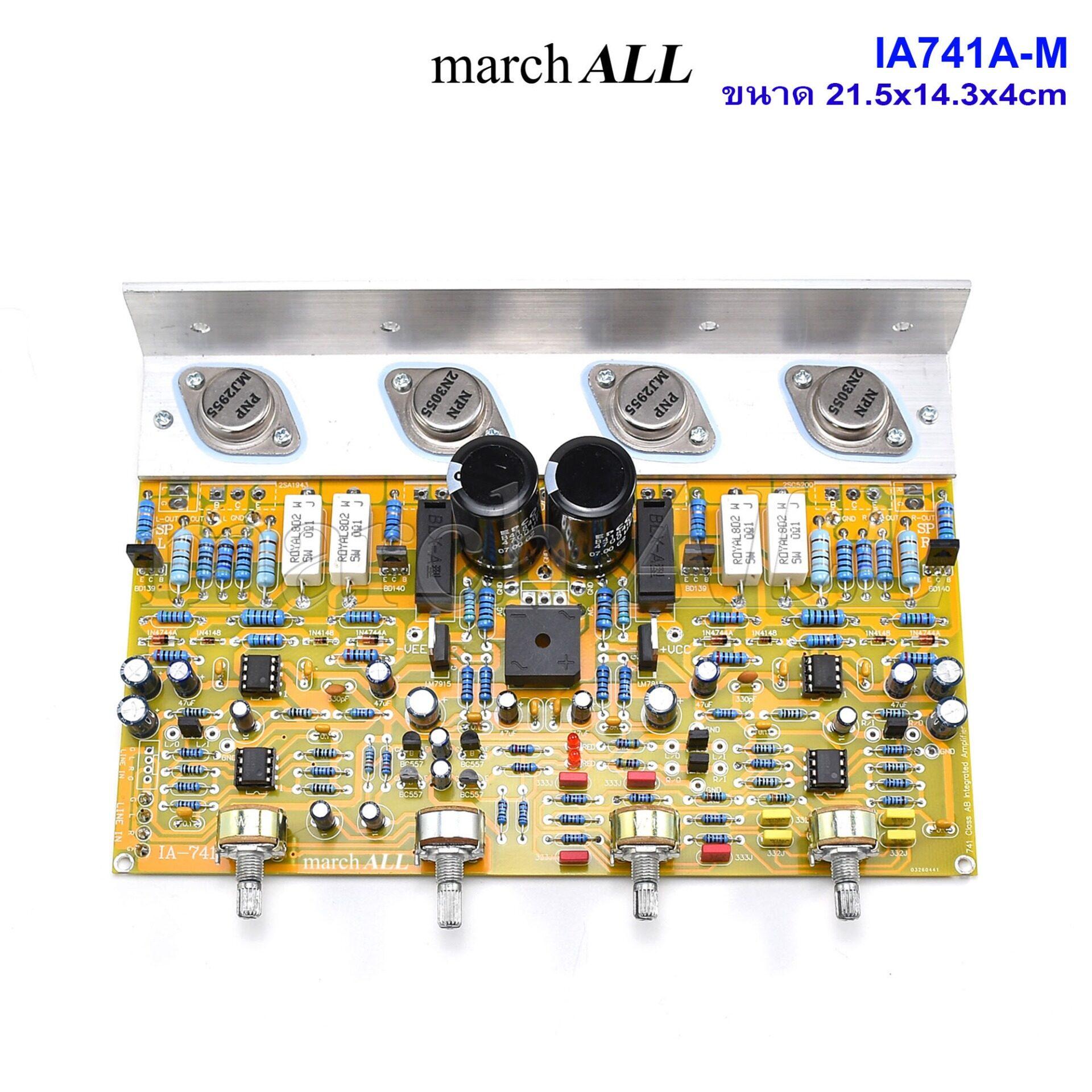 Marchall Ia-741a-M ชุดลงอุปกรณ์ เครื่องขยายเสียง ทรานซิสเตอร์ ตัวถัง To-3 จานบิน สเตอร์ริโอ 200 วัตต์ Rms อินทิเกรตแอมป์ Integrated Amp มีปรีแอมป์  โทน คอนโทรล ปรับทุ้ม แหลมได้ ในแผ่นปริ้น Pcb บอร์ด รวมทุก วิชาเครื่องเสียงนักเรียน นักศึกษา อาชีวะ.