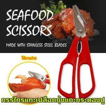 Puket Store กรรไกรแกะปู กรรไกรแกะกุ้ง ที่แกะปู ที่แกะกุ้ง - Seafood Scissors-