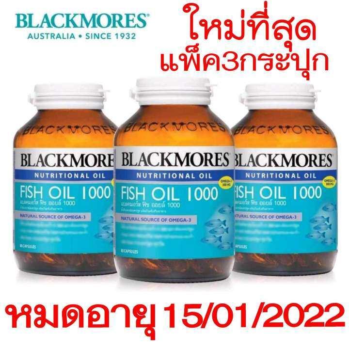 Fish oil Blackmores น้ำมันปลา แบลคมอร์ส 1000 มก. 80 แคปซูล *ใหม่ที่สุด EXP. 15/01/2022* (พร้อมส่ง)