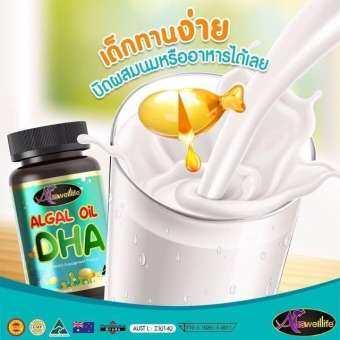 (ของแท้ 100%) DHA Algal Oil วิตามิน ดีเอชเอ 60 Capsules