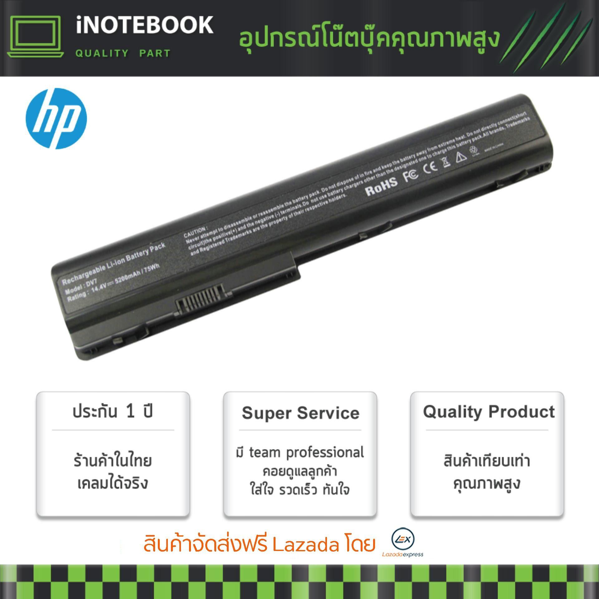 HP แบตเตอรี่โน๊ตบุ๊ค Battery Notebook รุ่น HP Pavilion dv7 series(HP Pavilion DV7, DV7-1000, DV7-1100, DV7-3067NR / HP HDX18 Series และอีกหลายรุ่น)