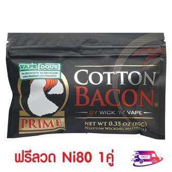 โปรโมชั่น Cotton bacon Prime Made In U.S.A สำลีฝ้ายแท้ 100% Organic Cotton สำลีเบคอน [แถมลวดพันสำเร็จ]