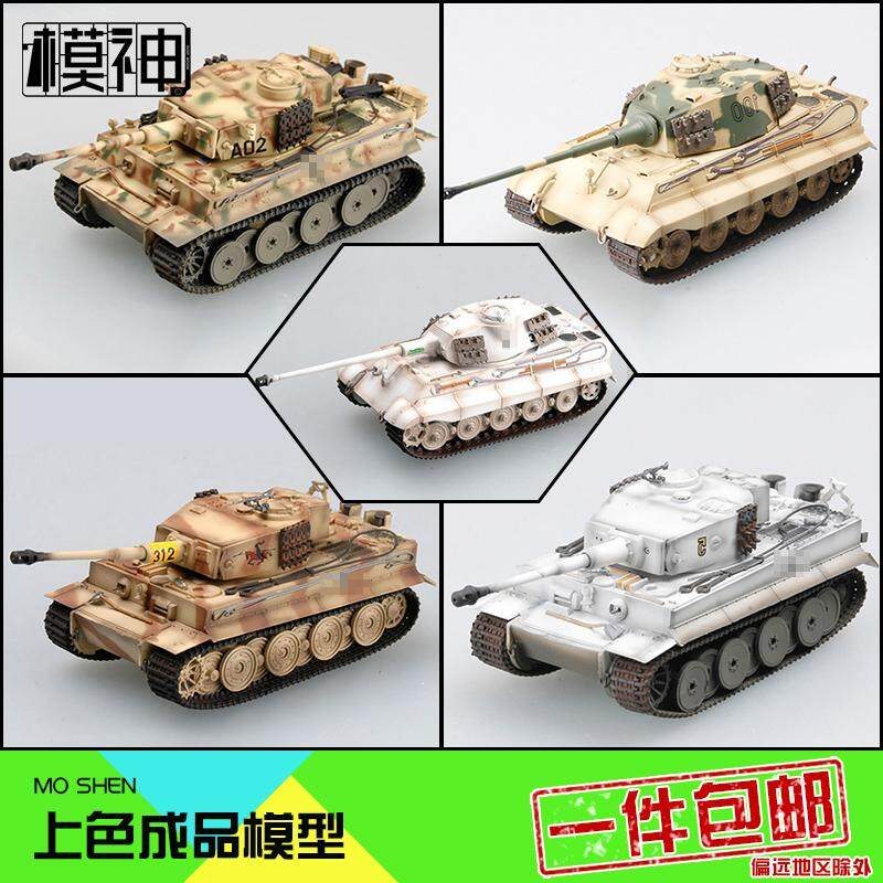 TRUMPETER 1/72 Military Model Assembly OEM Collection Europe Leopard King  Tiger Tank Color Finished Product