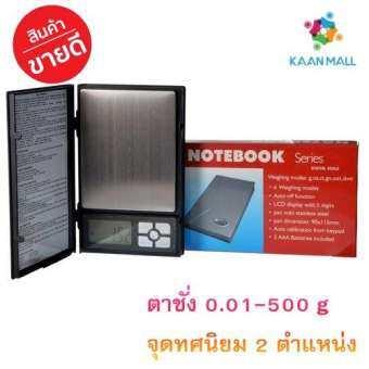เครื่องชั่งดิจิตอล Notebook Series 500g x 0.01g ทศนิยม 2 ตำแหน่ง ชั่งทอง เงิน พลอย สมุนไพรฯลฯ แม่นยำสูงSC-063-