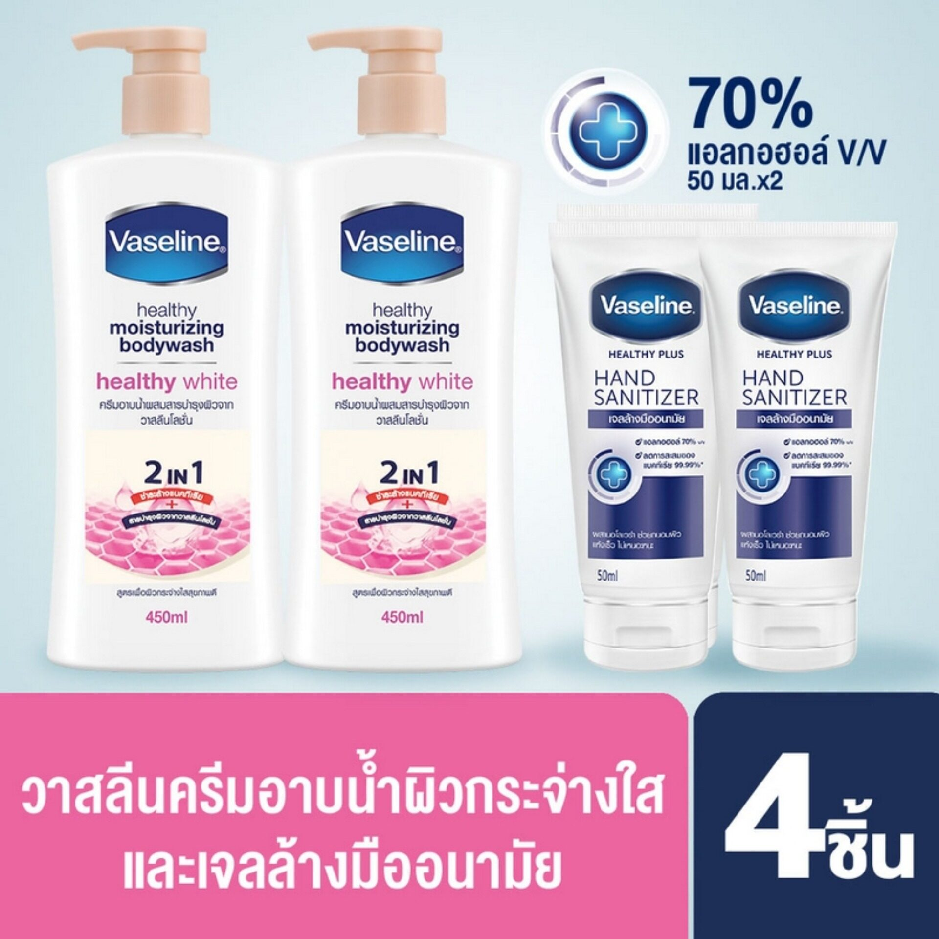 วาสลีน เซ็ตอาบน้ำ เฮลธี้ไวท์ (450ml) และ เจลล้างมืออนามัย แอลกอฮอล์ 70% (50ml)