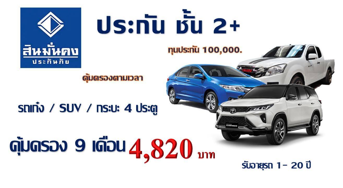 ประกัน ชั้น 2+ รถเก๋ง/กระบะ4ประตู/SUV คุ้มครอง 9เดือน ทุน 100,000 สินมั่นคง (กระบะจะต้องไม่ต่อเติม)
