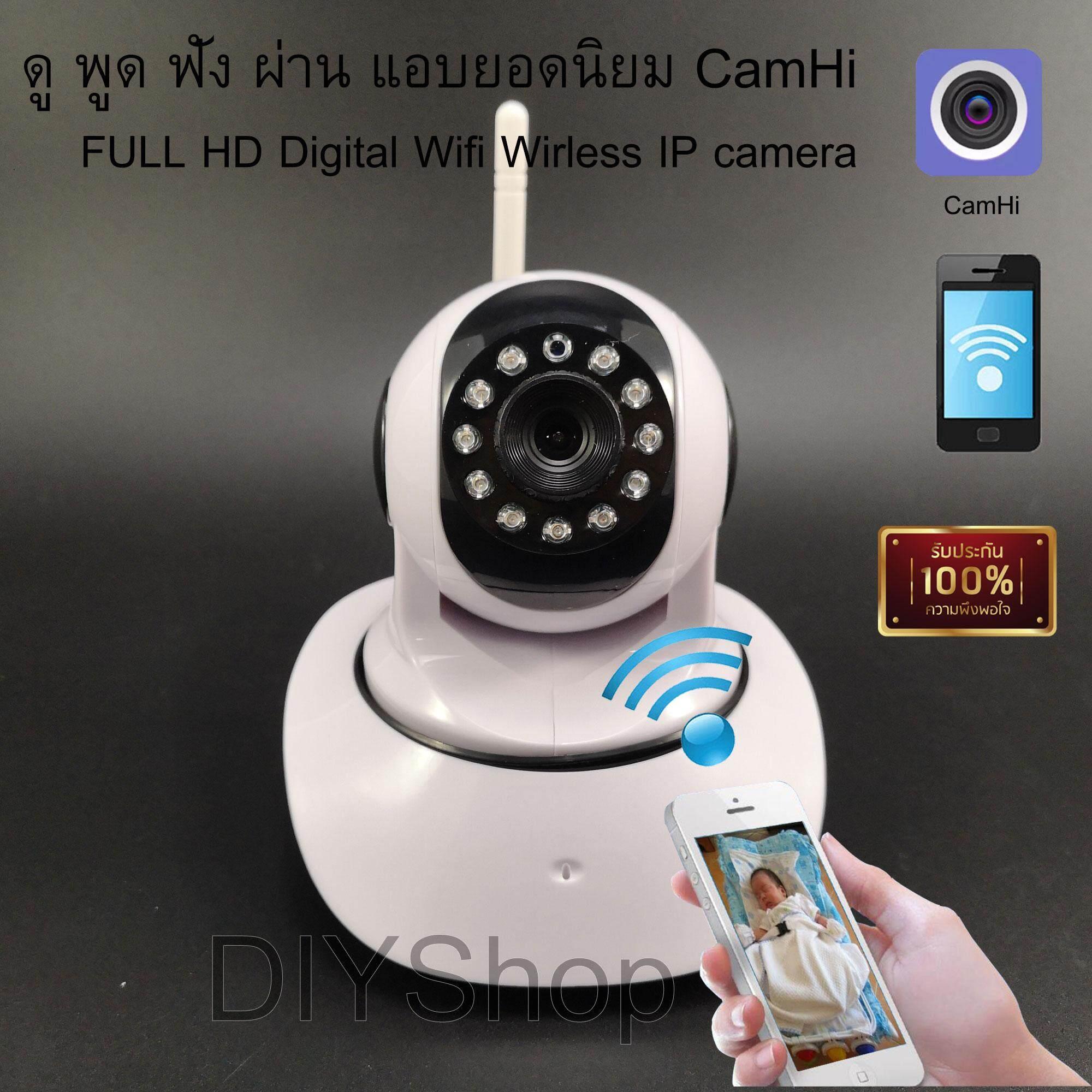 P2p กล้องวงจรปิด ไอพีแคม ชัดที่สุด ฟรีอะแดปเตอร์ ดู พูด ฟัง ผ่านแอบ ยอดนิยม Camhi Full Hd Digital Wifi Wirless Ip Camera  ติดตั้งง่ายมาก ดูภาพผ่าน มือถือ ดูบ้าน ร้านค้า เด็ก ลูกๆ ดูสัตว์เลี้ยง ดูภาพกลางคืนได้ กล้องรักษา ความปลอดภัย Wifi Home Security Fami.