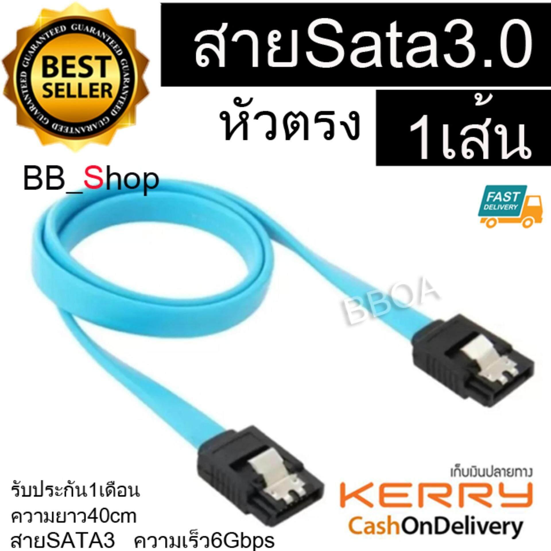 สาย Sata 3 6gbps Sata 3.0 Cable 26awg ความยาว 40ซม. Sata Iii Sata 3 Cable Flat Data Cord For Hdd Ssd (สีฟ้า) สายแปลง Power หัวตรง By Bboa.