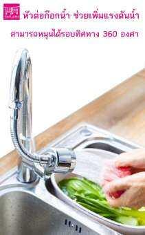 หัวต่อก็อกน้ำ เพิ่มแรงดันน้ำ หมุนได้ 360 องศา ปรับน้ำฝอย ปรับน้ำกระจายได้ Turbo head Stainless steel Faucet Water-