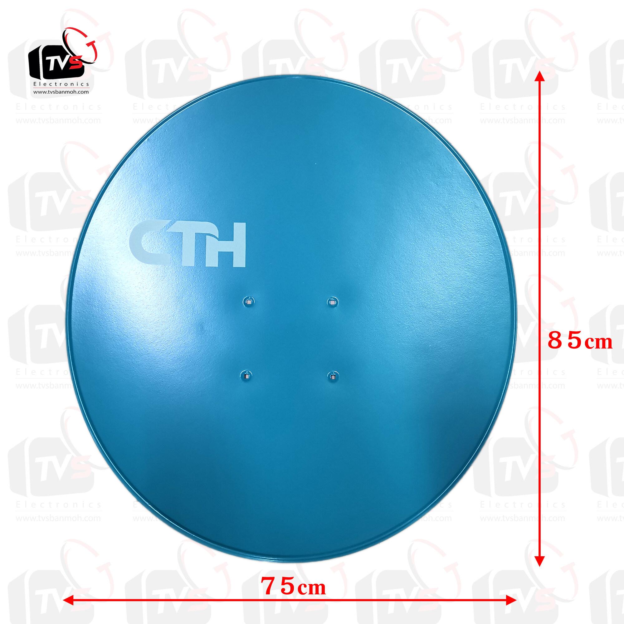 จานดาวเทียม ขนาด75cm สีฟ้า.