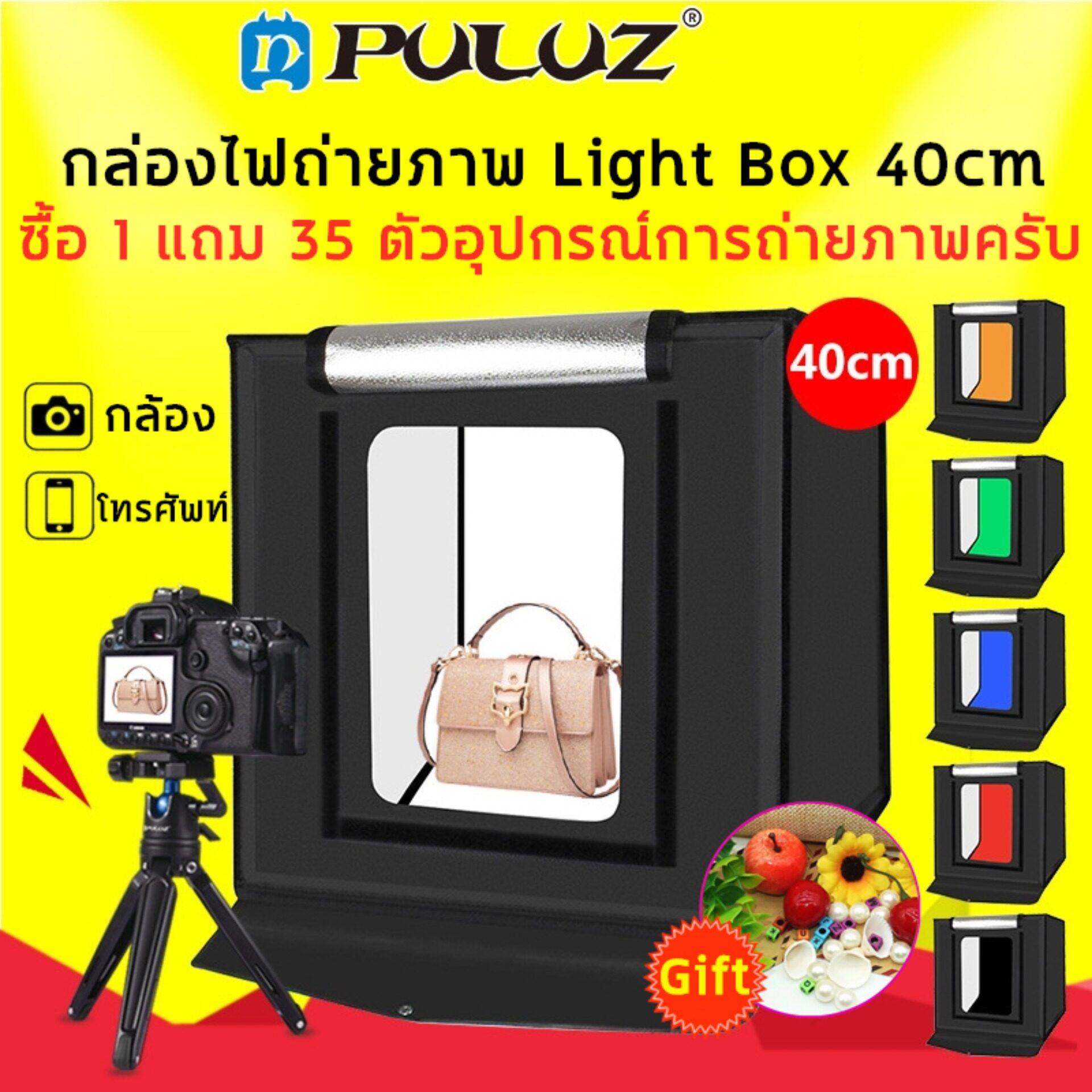 Puluz กล่องไฟถ่ายภาพ Light Box 40 Cm. สตูดิโอถ่ายภาพ กล่องถ่ายรูปสินค้า 40ซม กล่องสำหรับถ่ายภาพสินค้า พร้อมไฟ Led ปรับไฟได้.studio Box Led.