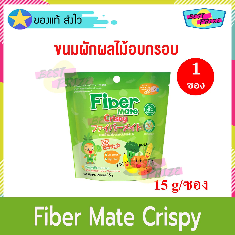 Fiber Mate Crispy 15 G (จำนวน 1 ซอง) ไฟเบอร์เมท คริสปี้ ขนมผักผลไม้อบกรอบ ขนม ผักผลไม้ อบกรอบ อาหารเสริมเด็ก ขนมเด็ก.