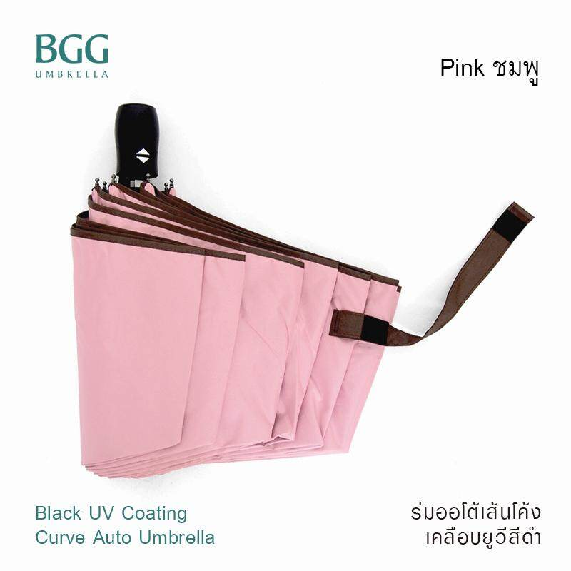 Bgg ร่ม ร่มอัตโนมัติ 3ตอน เคลือบยูวีสีดำ กันแดด กันยูวี 100% กันฝน เส้นโค้ง (at0030) By Bgg Umbrella..