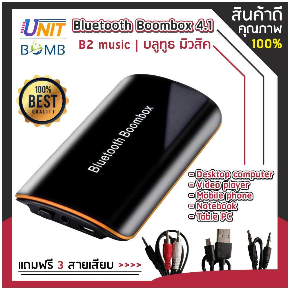 Unitbomb อุปกรณ์ รับสัญญาณ เสียง ผ่าน บูลทูธ Boom Box B2 Bluetooth Receiver Wireless Bluetooth Receiver Car Bluetooth Transmitter Audio Music Adapter Bluetooth 4.1 Receiver Aux For Smartphone And Tablet.