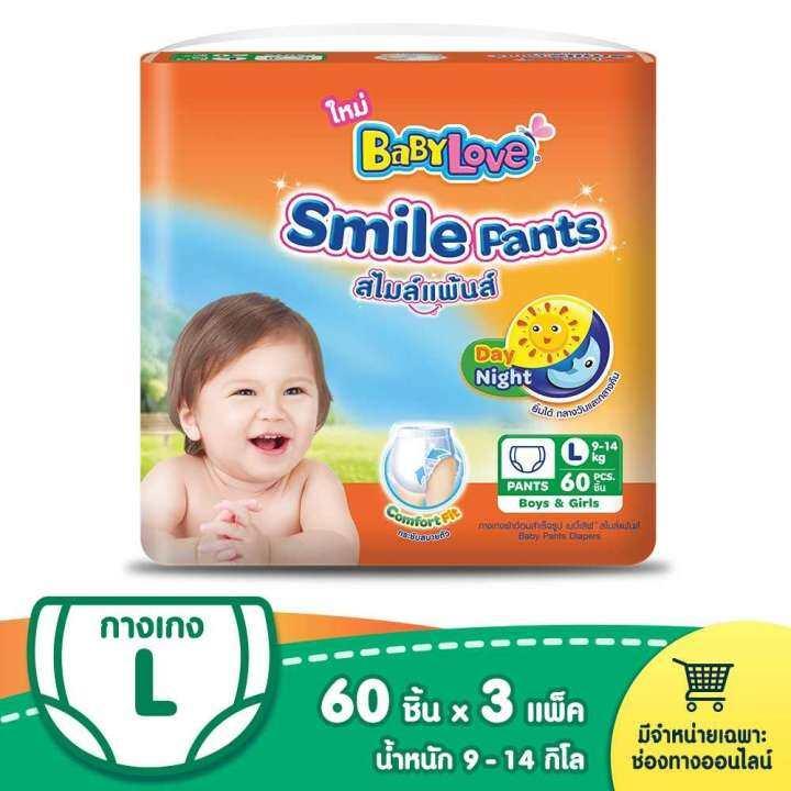 ขายยกลัง! BabyLove กางเกงผ้าอ้อม รุ่น Smile Pants ไซส์ L 60 ชิ้น (3แพ็ค รวม 180 ชิ้น)