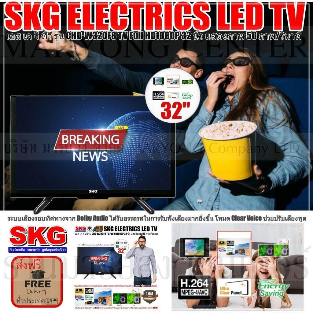 Skg Electrics Tv เอส เค จี ทีวี รุ่น Fl-5a Skg Led Tv Full Hd1080p 32 นิ้ว รุ่น Chd-W320f8 หน้าจอที่กว้างถึง 32 นิ้ว มีรีโมทคอนโทรล V19 2n-11 By Hua Hin.