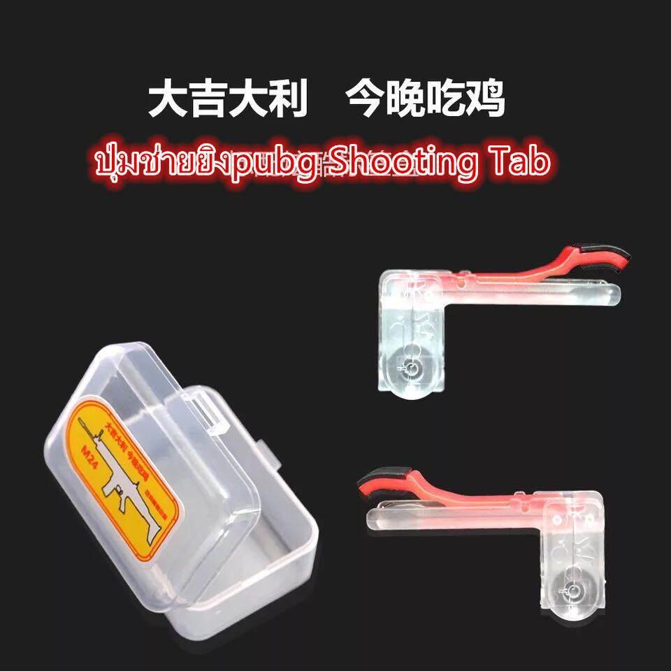 ปุ่มช่วยยิงรุ่นใหม่ของremax Shooting Tap M24 Joystick จอยเล่นเกมส์มือถือ (rules Of Survival, Pubg) 1คู่ By P89shop.