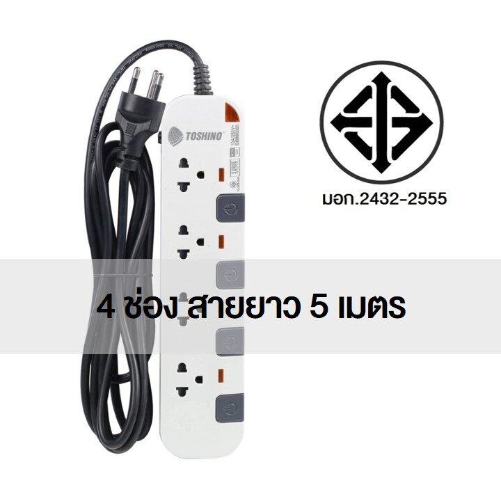 ปลั๊กไฟ TOSHINO ปลั๊กพ่วง USB ปลั๊ก รางปลั๊ก รางปลั๊กไฟ มอก กันไฟกระชาก โตชิโน่ โตชิโน 2 3 4 ช่อง และ สายยาว 3 5 10 เมตร P4375 P-4375 P4310 P-4310 P3375 USB P3375USB