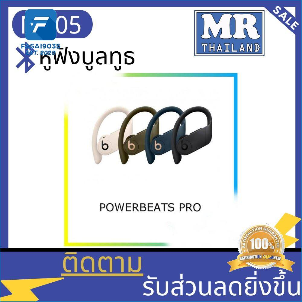 ราคาถูกที่สุด  M215  Beats Powerbeats Pro หูฟังไร้สาย True Wireless Wireless bluetooth headset bluetooth earphone ด่วน ของมีจำนวนจำกัด