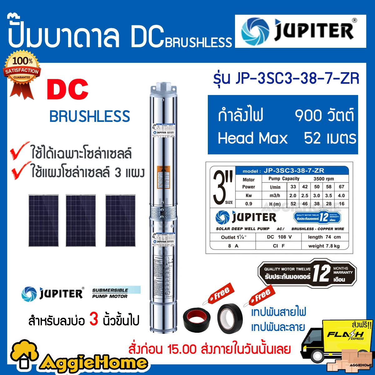 JUPITER ( ZR ) ปั๊มบาดาล บาดาล DC รุ่นJP-3SC3-38-7-ZR 900วัตต์ (ไม่มีกล่องคอนโทรล ไม่รวมแผง) 11/4นิ้ว (นิ้วสอง) BRUSHLESS โซล่าเซลล์ สำหรับลงบ่อ 3นิ้วขึ้นไป ฟรีเทปพันละลาย เทปพันลายไฟ ซัมเมิส บาดาล จัดส่งฟรีKERRY