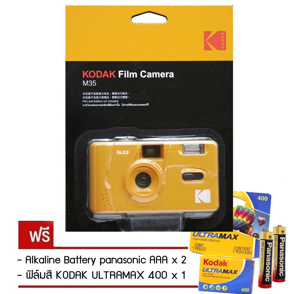 Kodak M35 กล้องฟิล์ม ใช้หมดเปลี่ยนฟิล์มใหม่ได้ (ชุดแถมฟิล์ม Godak Ultra Max400 24exp และถ่าน Aaa X 2ก้อน ).