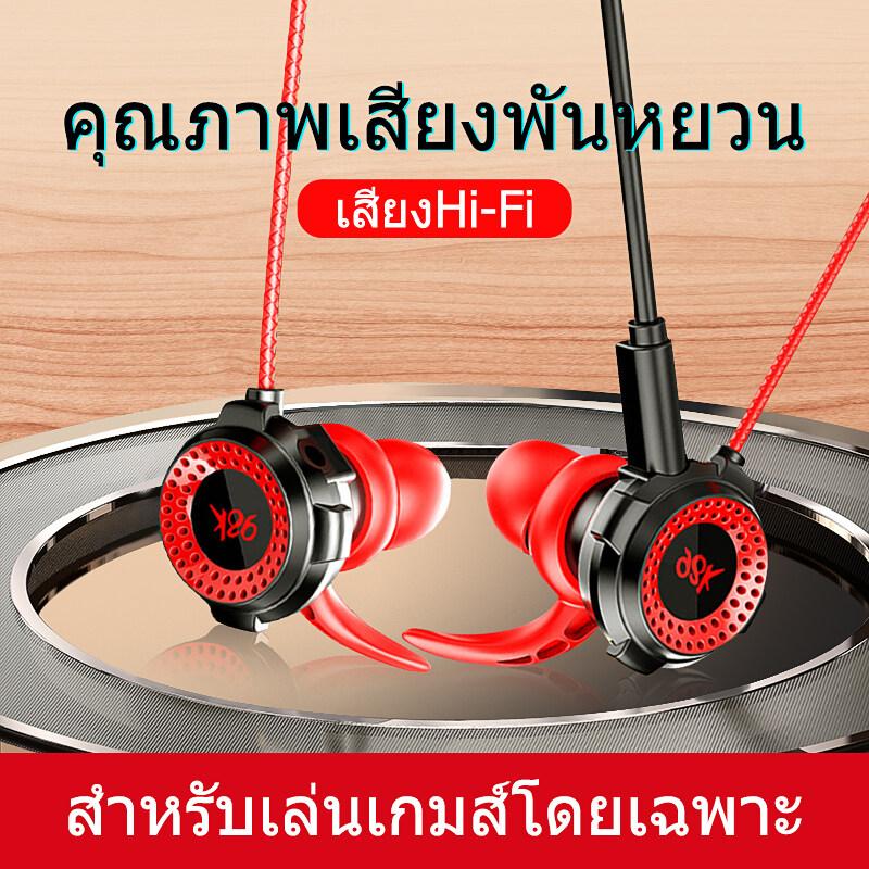 หูฟังชนิดใส่ในหู หูฟัง Gaming Headset ชุดหูฟังคอมพิวเตอร์ สามารถควบคุมการเล่นเกม E-Sports หูฟังชนิดใส่ในหู ช่องสเตอริโอ / การรับรู้เสียง / ไมโครโฟนแบบเสียบได้  ปลั๊กมาตรฐานขนาด 3.5 มม เข้ากันได้อย่างกว้างขวางกับการเล่น Esports ปลั๊กไมโครโฟนแบบเสียบได้ ควา.