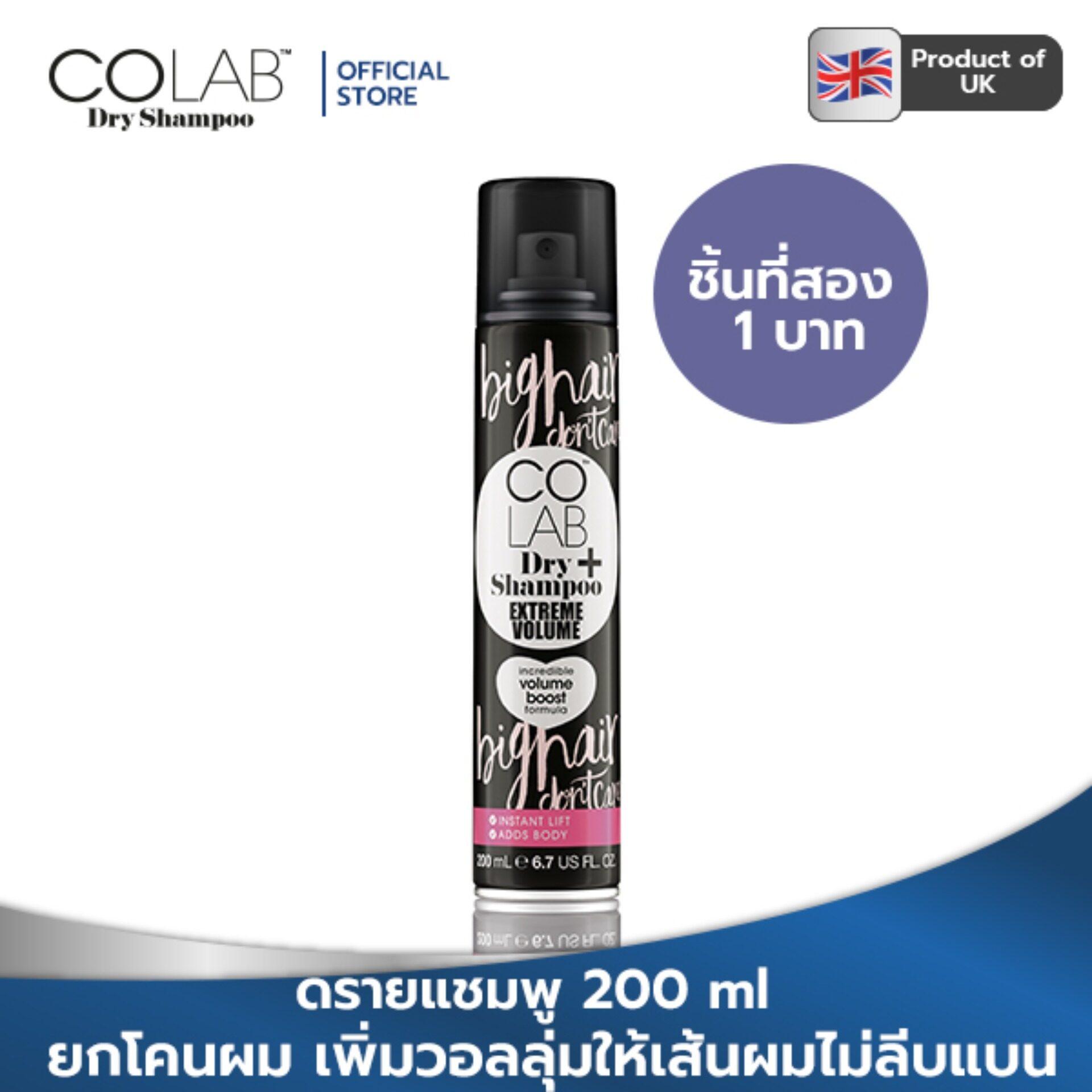 [ชิ้นที่สอง 1 บาท] Colab Extreme Volume Dry Shampoo ดรายแชมพู กลิ่นหอมเย้ายวน เพิ่มวอลลุ่มให้เส้นผมไม่ลีบแบน ปริมาณ 200 Ml..