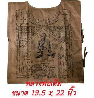 เสื้อยันต์ หลวงพ่อเดิม พุทธสโร 2482 วัดหนองโพ พระครูนิวาศธรรมขันธ์ สีเทา ขนาด 19.5 x 22 นิ้ว