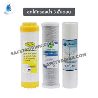SafetyDrink ชุดไส้กรองน้ำมาตรฐาน 3 ขั้นตอน ราคาประหยัด PP CTO RSN
