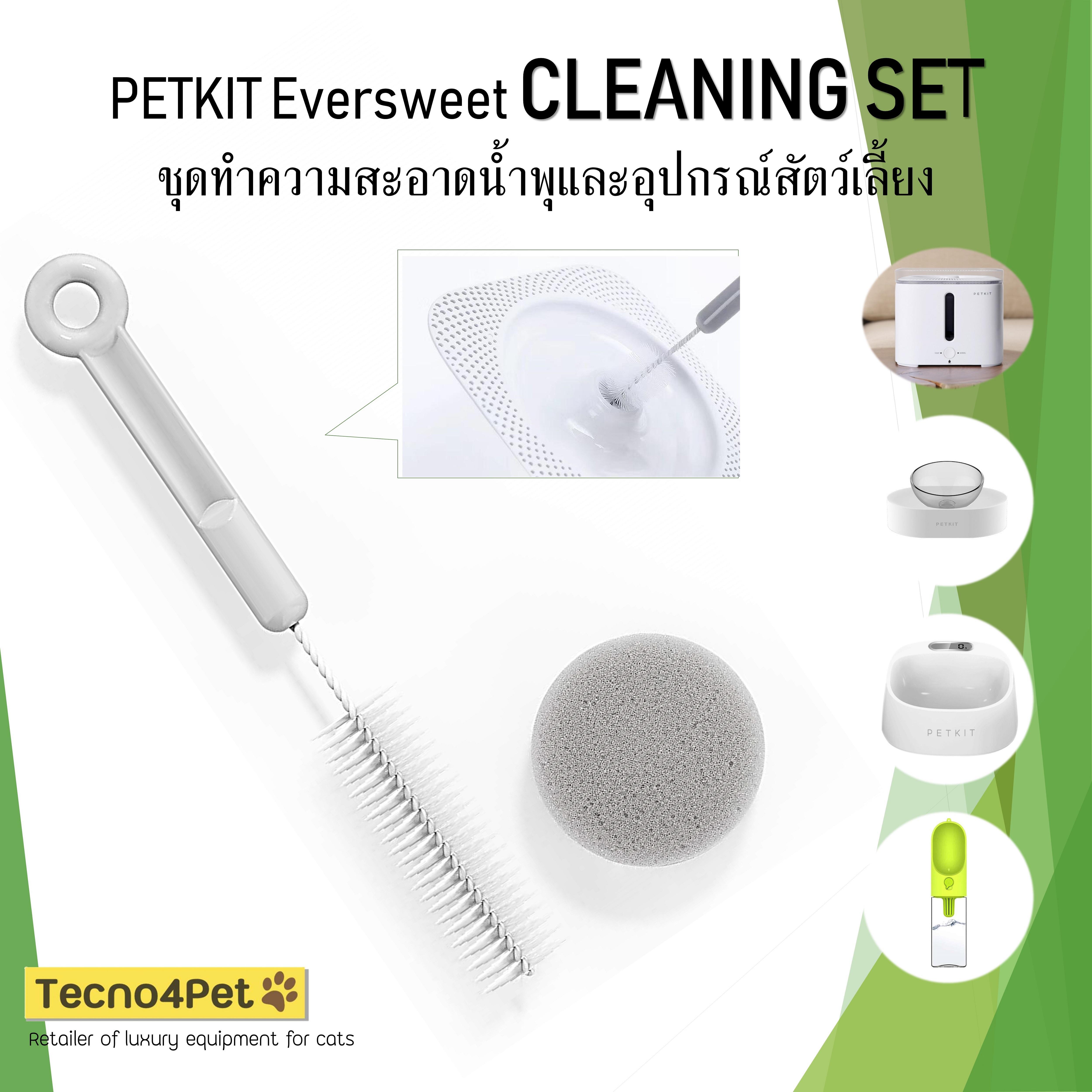 Petkit Cleaning Set - ชุดทำความสะอาดน้ำพุและอุปกรณ์สัตว์เลี้ยง By Tecno4pet.