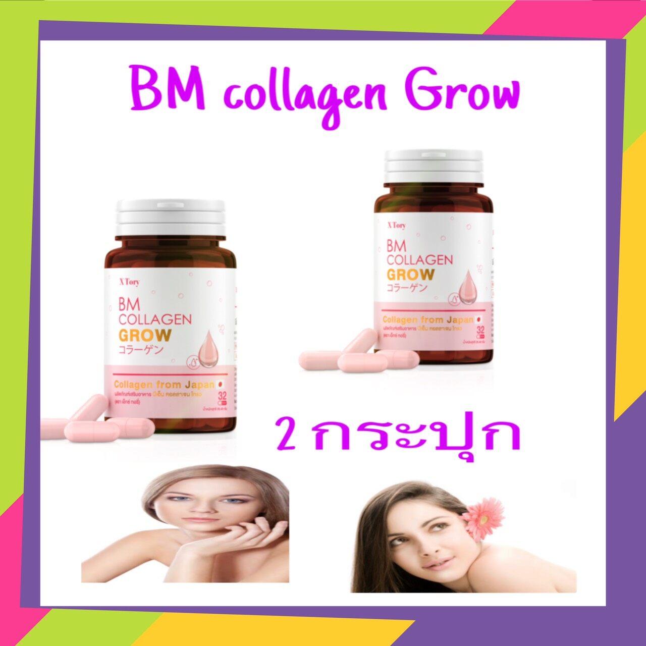 Bm Collagen Grow บีเอ็ม คอลลาเจน โกรว 2 กระปุก เป็นแหล่งรวมวิตามิน C ที่อุดมสมบูรณ์ที่สุดมากกว่าส้ม 45-80 เท่า ช่วยต่อต้านอนุมูลอิสระ ผิวสว่างสดใส ลดรอยหมองคล้ำ รอยดำ ช่วยให้แผล สิว ฝ้า กระ หายเร็วขึ้น ของแท้จากบริษัท.