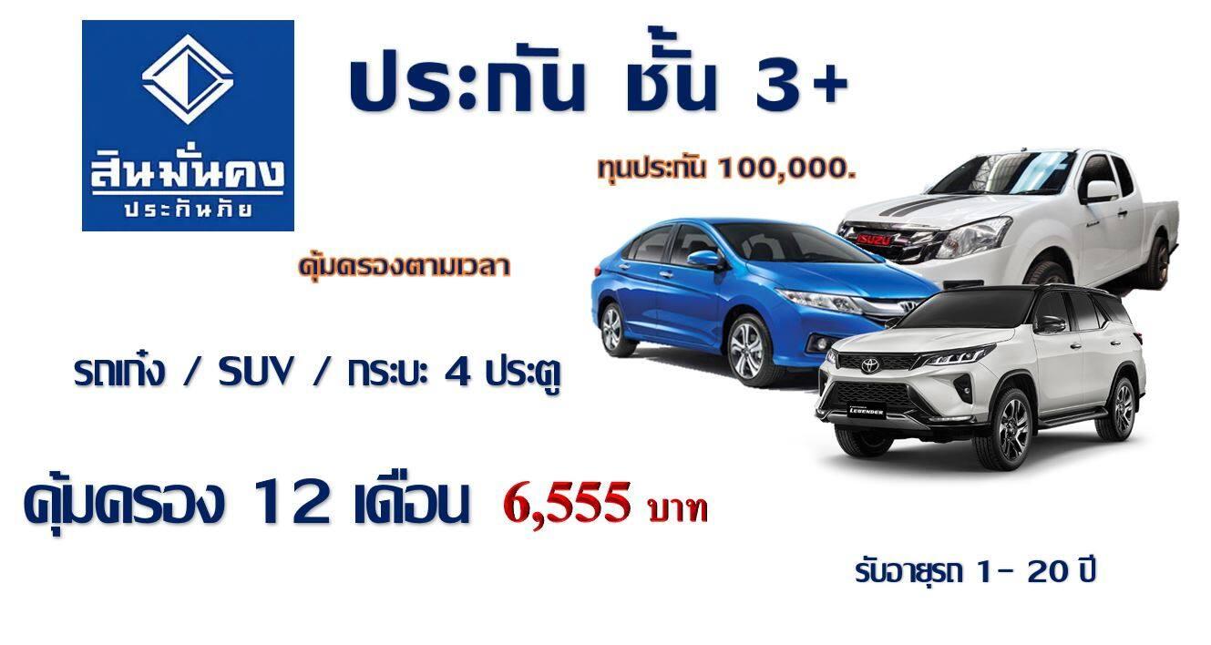 ประกัน ชั้น 3+ รถเก๋ง/กระบะ4ประตู/SUV คุ้มครอง 12 เดือน ทุน 100,000 สินมั่นคง