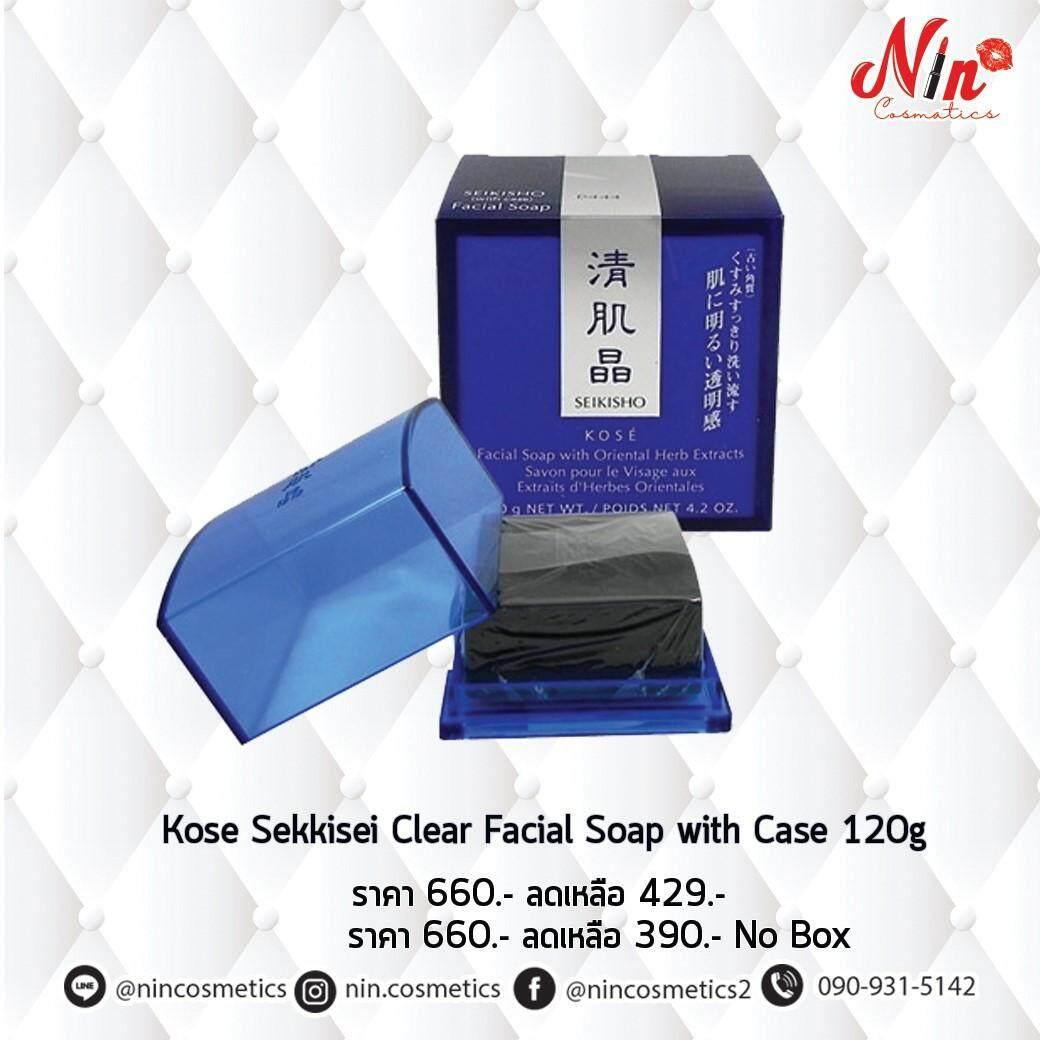 โปรโมชั่น Kose Sekkisei Clear Facial Soap with Case 120g