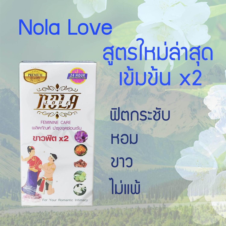 ผลิตภัณท์บำรุงกระชับช่องคลอด(ถาวร)nola Love สูตรใหม่ ขาวฟิต X2แบบสเปรย์ฉีดและล้วงทา ราคา250บาท By Lady Beauty Shop.