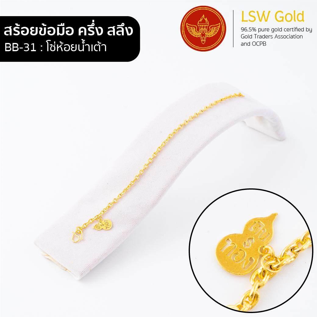 Lsw สร้อยข้อมือทองคำแท้ ครึ่ง สลึง (1.9 กรัม) ลายโซ่ห้อยน้ำเต้า Bb-31 By Lsw Gold.