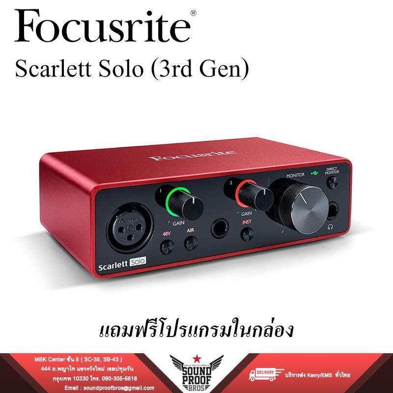 อุปกรณ์อัดเสียง Focusrite : Scarlett Solo (gen 3) Usb Audio Interface With Pro Tools  First.