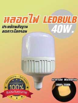 หลอดLED E27 40W แสงนวล(Warmwhite)
