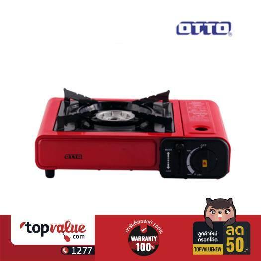 OTTO เตาแก๊สปิคนิค รุ่น GS-800 ( พร้อมกระเป๋า ) - Red