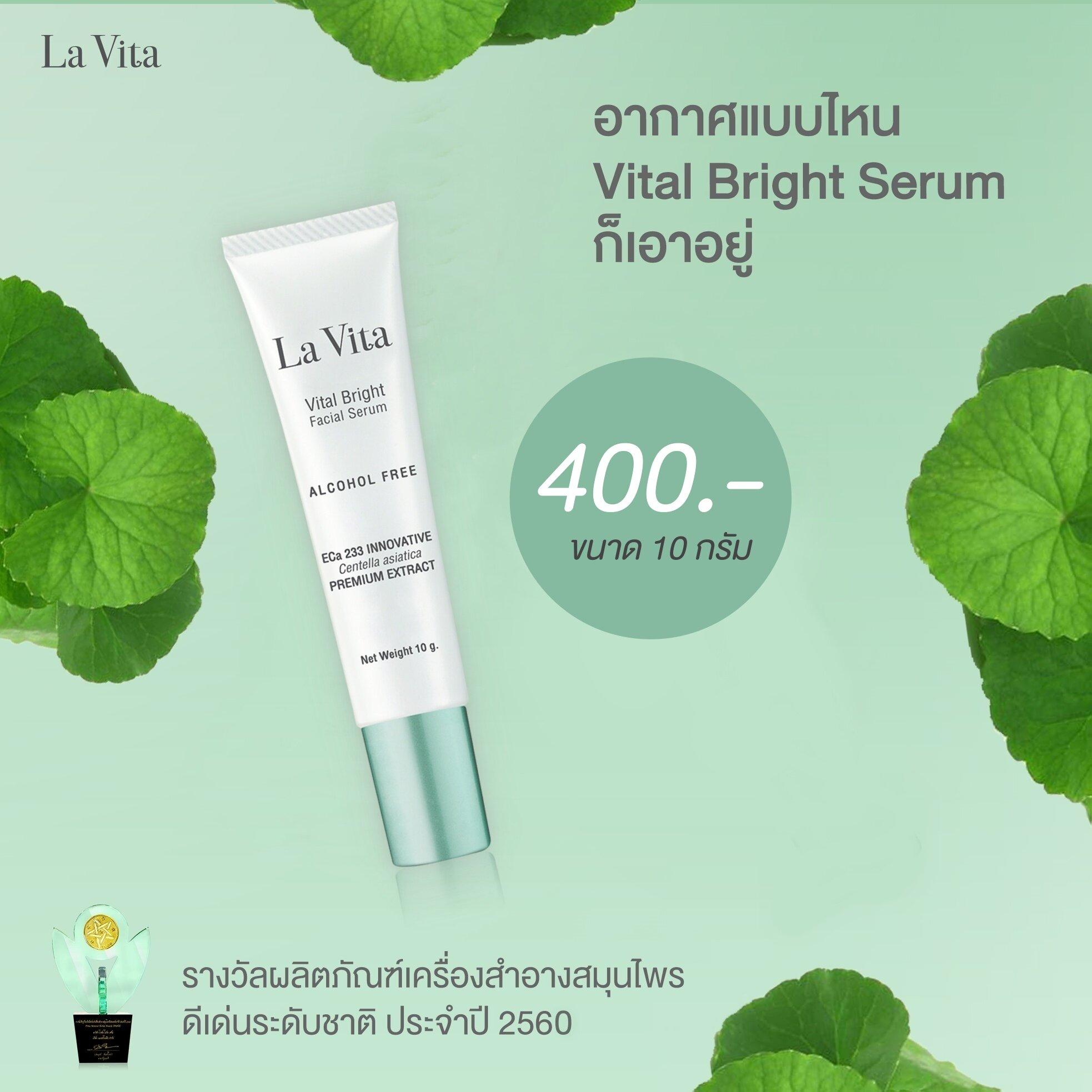 La Vita Vital Bright Facial Serum 10g