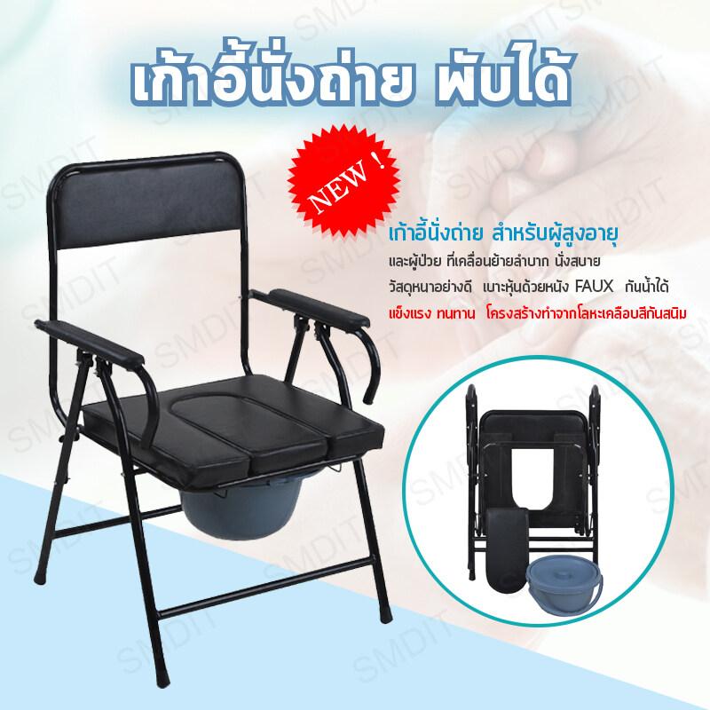 Premium Plus เก้าอี้นั่งถ่าย เก้าอี้ขับถ่าย เก้าอี้นั่งถ่ายมีพนัก เก้าอี้นั่งถ่ายพับได้ พร้อมกระโถน เก้าอี้นั่ง สุขภัณฑ์เคลื่อนที่ สุขาเคลื่อนที่
